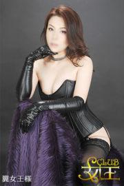 翼(つばさ)女王様</br>Mistress Tsubasa