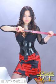 棗(なつめ)女王様</br> Mistress Natsume