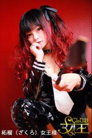 柘榴(ざくろ)女王様</br>Mistress  Zakuro