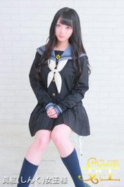 真紅(しんく)女王様</br> Mistress Shinku