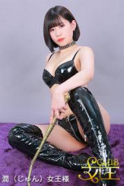 潤(じゅん)女王様</br> Mistress jun