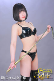 新人 潤(じゅん)女王様</br> Mistress jun