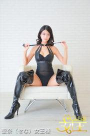 新人 聖奈(せな)女王様</br> Mistress  Sena